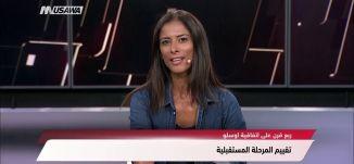 """الاناضول - بولتون: """"الجنائية الدولية"""" تهدد سيادة الولايات المتحدة،الكاملة،مترو الصحافة،15-9-2018"""