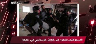 """هآرتس : المستوطنون يعتدون على الجيش الإسرائيلي في """"عمونا""""،مترو الصحافة ،3-1-2019"""