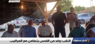 النقب: وفد من القدس يتضامن مع العراقيب،اخبار مساواة 07.08.2019، قناة مساواة
