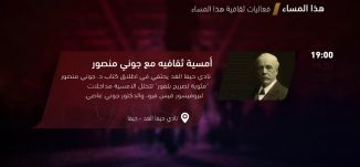 أمسية ثقافية مع جوني منصور  -  فعاليات ثقافية هذا المساء - 23-11-2017 -  قناة مساواة