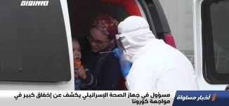 مسؤول في جهاز الصحة الإسرائيلي يكشف عن إخفاق كبير في مواجهة كورونا،اخبار مساواة ،05.04.2020