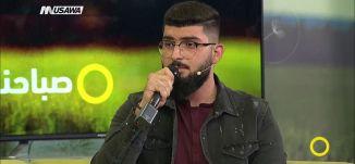 رجع الشتي وفل بدون موسيقى ،روجيه مسلم،نبيل صليبا،سهى مصالحة،صباحنا غير،23-10-2018