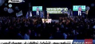 مجابهة لتحالفات غانتس نتنياهو يسعى لتشكيل تحالف يميني متطرف لخوض الانتخابات،الكاملة،4-1-2019