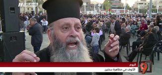 تقرير-  الألوف في مظاهرة سخنين - التاسعة  مع رمزي حكيم - 15.12.17 - قناة مساواة الفضائية