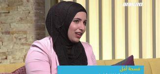 فسحة أمل : يوم دراسي لذوي الاحتياجات الخاصة،سندس محاميد،جاده أبو بكر،صباحنا غير12.6.2019،قناة مساواة