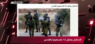 روسيا اليوم  : إسرائيل: لن نتوانى عن ضرب مواقع إيرانية في العراق ،مترو الصحافة،4-9-2018