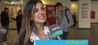 ذكرى يوم الأرض : نشاط نادي الثقافة الفلسطيني الجامعة اللبنانية الامريكية،تقرير،صباحنا غير،30-3-2019