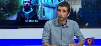 """""""120 كم""""؛ فيلم وثائقي لوسيم خير- وسيم خير - 25-10-2016- #التاسعة - قناة مساواة الفضائية"""