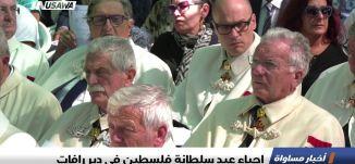 تقرير : إحياء عيد سلطانة فلسطين في دير رافات ، اخبار مساواة، 28-10-2018-مساواة