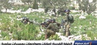 الضفة الغربية: إصابات ومواجهات بمسيرات سلمية،اخبار مساواة 8.3.2019، مساواة