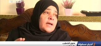 والدة الخطيب تتهم إسرائيل باغتياله ،اخبار مساواة،18.9.2018،مساواة