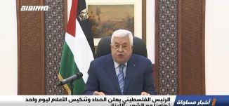 الرئيس الفلسطيني يعلن الحداد وتنكيس الأعلام يوم واحد تضامنا مع الشعب اللبناني،الكاملة،اخبارمساواة5.8