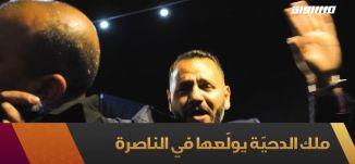 ملك الدحيّة يولّعها في الناصرة - الكاملة  -ح 2 -  الباكستيج  -  قناة مساواة