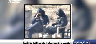 الجيش الإسرائيلي: حزب الله يراقبنا ، اخبار مساواة،22-10-2018-مساواة
