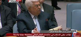 خطاب الرئيس ومجلس الأمن؛ هل سيتحرك العالم لعقد المؤتمر الدولي؟ ، د. نبيل شعث ،التاسعة ،23.2.2018