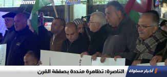 الناصرة: تظاهرة منددة بصفقة القرن، تقرير،اخبار مساواة،30.01.2020،قناة مساواة