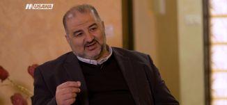 د. منصور عباس: القطبان الإسلامي والشيوعي عملا بانسجام ومسؤولية من خلال المشتركة- حوار الساعة-15-2