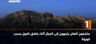 60 ثانية - متنزهون أفغان يتجهون إلى الجبال أثناء إغلاق كابول بسبب كورونا ،09.05.2020
