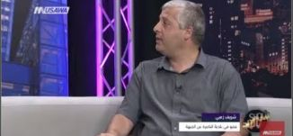 القناة العاشرة.. مواضيع وتفاصيل واقعية ولكن بتطرّف!- شريف زعبي،وائل عواد - ج2- شو بالبلد- 21.8.2017