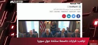 سي إن إن: ترامب: قرارات حاسمة ستتخذ حول سوريا خلال 24 إلى 48 ساعة ، مترو الصحافة، 10.4.2018