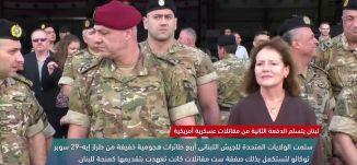 لبنان يتسلم الدفعة الثانية من مقاتلات عسكرية امريكية ،view finder -18.6.2018- مساواة
