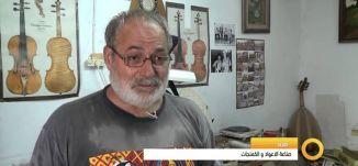صناعة الاعواد والكمنجات -5-10-2015- قناة مساواة الفضائية -صباحنا غير - Musawa Channel