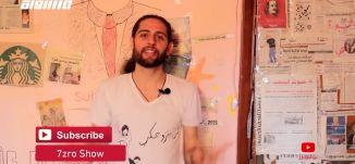 سوريا تحتل المركز الثالث بالعنوسة.. ولبنان المركز الثاني،لؤي سلامة،يوتيوبرز،7.5.2019،مساواة