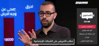 خطاب التحريض على الشبكات الإجتماعية،أحمد دراوشة ،المحتوى، 14.09.2019، مساواة