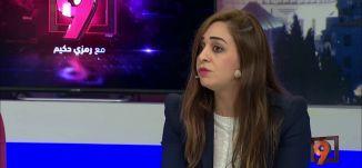 سندس صالح - القائمة المشتركة ليست مصباح علاء الدين  - 12-2-2016- #التاسعة مع رمزي حكيم-مساواة