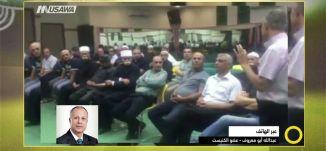 يركا لن تفرط بأراضيها لصالح مخطط شارع 6 - د عبدالله أبو معروف - صباحنا غير- 2-7-2017 - مساواة
