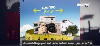 هل صار وتأملت شو في بـ 100 بمحيط بيتك ،الكاملة،المحتوى في رمضان،الحلقة 1