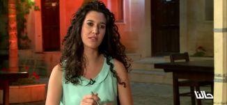 سهير دقسة و نمر  سعيد - الأسباب التي تمنع الطلاق - #حالنا - قناة مساواة الفضائية - Musawa Channel
