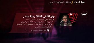 عرض لأغاني الفنانة جوليا بطرس  - 9-11-2017 - قناة مساواة الفضائية
