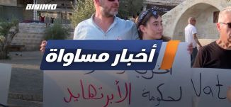 استياء إسرائيلي من سياسة نتنياهو،اخبار مساواة،10.8.2018،مساواة