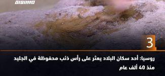 ب 60 ثانية- روسيا: أحد سكان البلاد يعثر على رأس ذئب محفوظة في الجليد منذ 40 ألف عام،2019،06.16