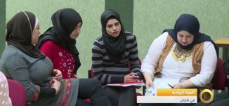 تقرير - مشروع المرأة الريادية لتمكين وتعزيز مكانة النساء - 25-11-2016- #صباحنا_غير- مساواة
