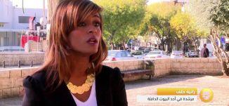 تقرير - رانيا حلف - بيت دافئ - صباحنا غير- 12-1-2016- قناة مساواة الفضائية MusawaChannel