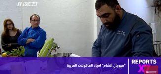 مهرجان الشام ... إحياء المأكولات الشامية   - 26-1-2018 - الحلقة كاملة - Reports X7 ، مساواة