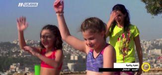 رياضة - '' الفيجو '' للاطفال - صباحنا غير - ،6.2.2018 - قناة مساواة الفضائية