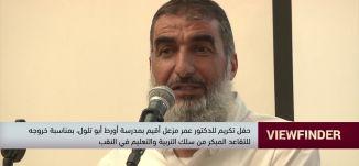 حفل تكريم للدكنور عمر مزعل أقيم بمدرسة أورط أبو تلول-view finder - 28.6.2019،قناة مساواة