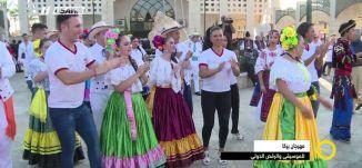 تقرير - مهرجان يركا ، الموسيقى والرقص الدولي - ناهد حامد - 12-7-2017 - قناة مساواة الفضائية