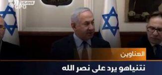 نتنياهو يرد على نصر الله،اخبار مساواة،27.1.2019- مساواة
