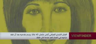 فنان كردي عراقي أراس عثمان يرسم بقدميه  -view finder -21.06.2019