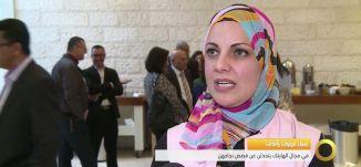 تقرير - نساء عربيات رائدات في مجال الهايتك يتحدثن عن قصة نجاحهن - 28-12-2016- #صباحنا_غير- مساواة