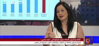 معطيات مذهلة؛ الطلاب العرب يتعرضون لعنف جنسي أكثر من الطالبات! - سريدة منصور- التاسعة -30-6-2017