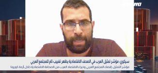سيكوي: مؤشر تمثيل العرب في الصحف الاقتصادية يظهر تغييب تام للمجتمع العربي،أمجد شبيطة،بانوراما ،24.06