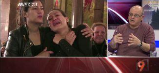 تفجيرات الكنائس في مصر - محمد زيدان - التاسعة مع رمزي حكيم  - 11-4-2017 -  قناة مساواة