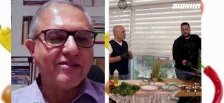 طبخة اليوم : فريكة مع فواكة بحر - جوني منصور،حيفا،الكاملة،برنامج #من_البلد،24