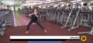 فقرة رياضية - تمارين عضلات الرجلين،صباحنا غير،19-6-2018 - قناة مساواة الفضائية