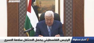 الرئيس الفلسطيني يحمل الاحتلال سلامة الاسرى  ،الكاملة،اخبار مساواة ،19،03.2020،مساواة